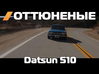 Оттюненые / Tuned - Turbocharged Datsun 510 [BMIRussian]