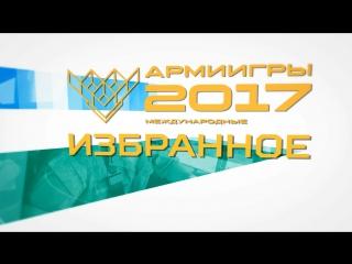 Избранные моменты Армейских международных игр-2017. Самые зрелищные и напряженные эпизоды прошедших соревнований