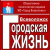 """Газета """"Всеволожск Городская жизнь"""""""