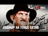 Кошмар на улице Вязов  A Nightmare on Elm Street (1984) BDRip 720p