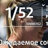 БОЛЬШОЙ ТЕННИС - 1/52 (трансляции матчей 24ч.)