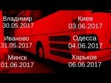 ЗВЕРИ (акустический тур 2017, май)
