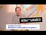 Стас Давыдов о философии Конфуция (VHS Video)