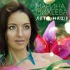 Marina Mikheeva