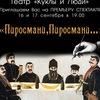 """Театр """" Куклы и Люди"""" г. Лобня"""