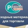 Расходка,Термоэтикетки,Риббон,Ярлыки,Бирки,СПб