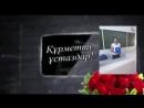 мугалимдер куни мп4