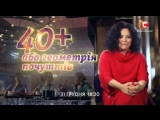 40+ или Геометрия любви. Сегодня в 18:20 на телеканале СТБ