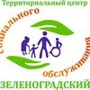"ТЦСО ""Зеленоградский"""
