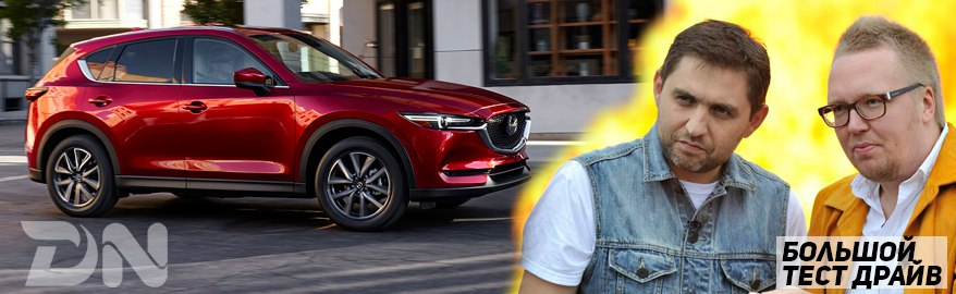 Большой Тест Драйв — Mazda Cx-5 2017
