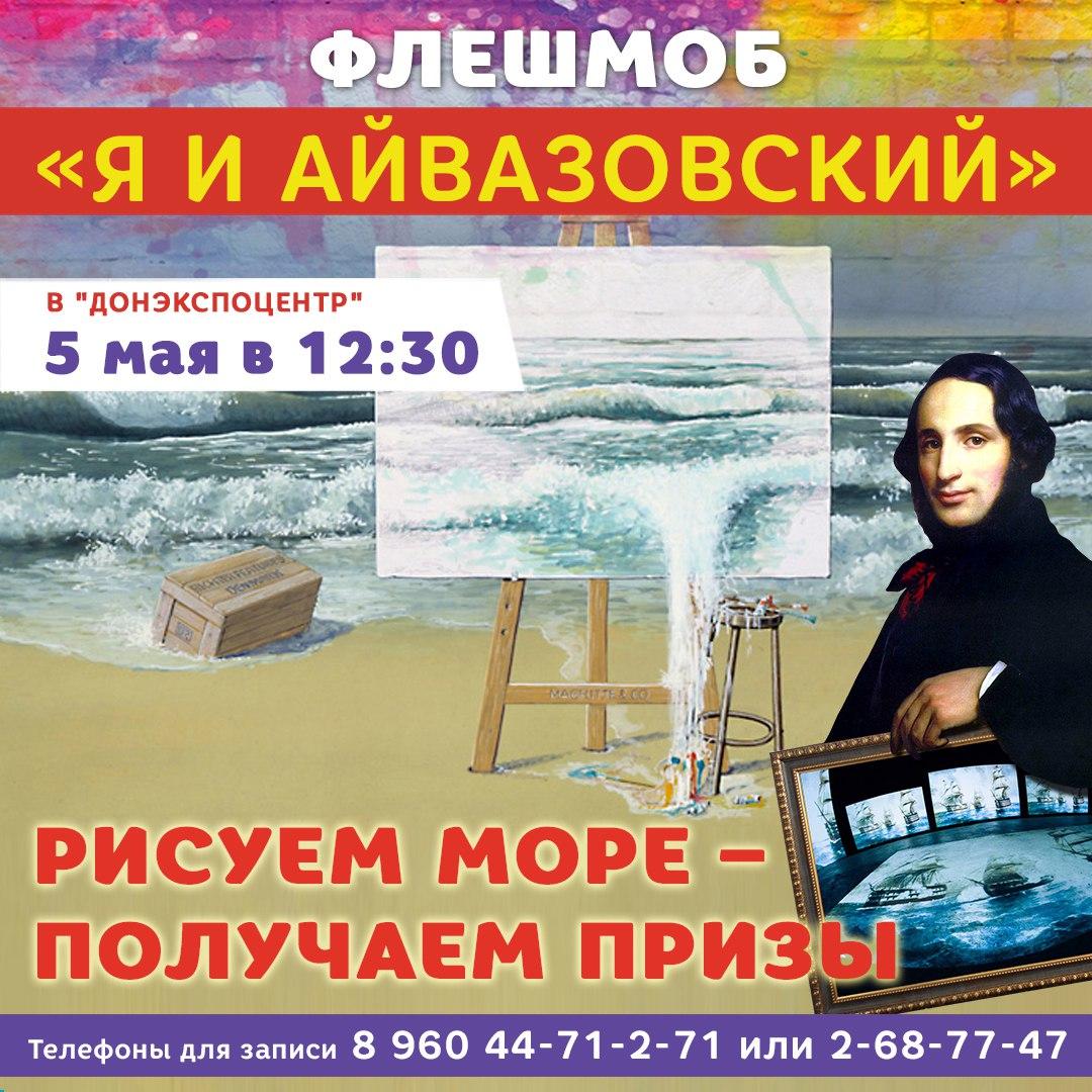 #моредобра: 200 художников примут участие в благотворительном флешмобе «Я и Айвазовский»