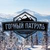 ГОРНЫЙ ПАТРУЛЬ | Фрирайд и туры по России