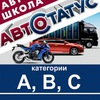 """Автошкола """"АвтоСтатус"""" Кемерово"""