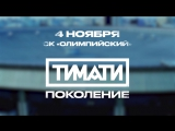 Тимати. Сольный концерт в Олимпийском 4 ноября