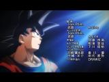 ED 8 Dragon Ball Super  Драконий жемчуг Супер