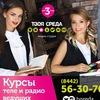 Медиа студия и ТВ проект ТВОЯ СРЕДА   Волгоград