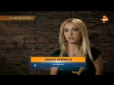 Эмма Райман РЕН ТВ Тайны мира с Анной Чапман На одной волне