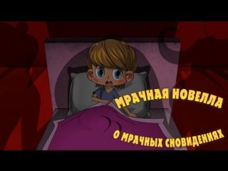 Машкины страшилки • 1 сезон • Мрачная новелла о мрачных сновидениях  - Эпизод 20