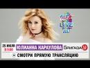 EPLive2017 Юлианна Караулова в Бригаде У!