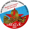 Авто-Мото Парад Победы Самара - Тольятти 2017