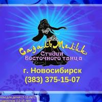 Логотип Студия восточного танца Садальмелик(Новосибирск)