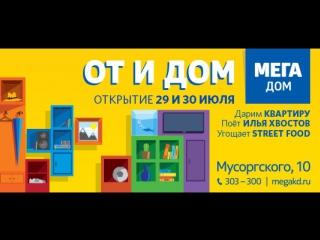 29-30 июля - открытие центра мебели и товаров для дома