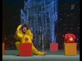 Асисяй Слава Полунин Slava Polunin 1981 Pre - Snow Show