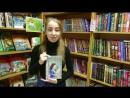 М.С. Камминз. Фонарщик - читательница - Бубнова Настя, 16 лет Автор - Руденок Ю.В.