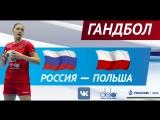 Россия - Польша. Квалификационный матч чемпионата мира - 2017. Женщины
