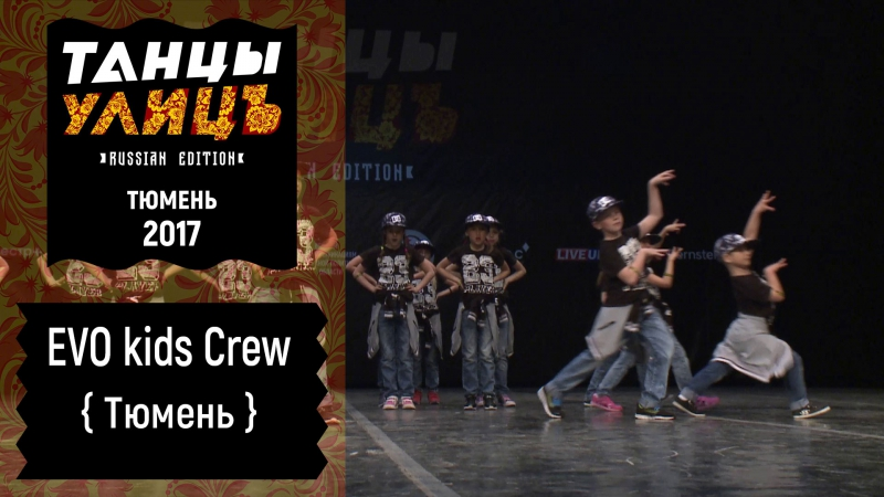 EVO Kids Crew | Street show | Juniors | танцыулиц2017