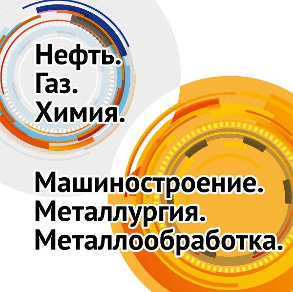 Афиша Ижевск ПРОМЫШЛЕННЫЙ ФОРУМ / 11-14 сентября