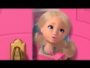 Барби жизнь в доме мечты. Barbie life in the dream 11-20