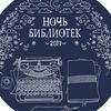Библионочь-2017   «Долгая дорога»   22 апреля
