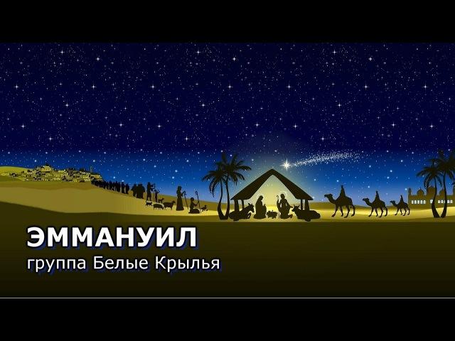 ЭММАНУИЛ - группа Белые Крылья   Рождественская песня