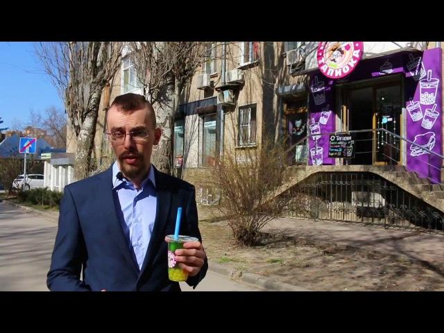 Кейс UDS Game. Bubble Tea Cafe Тапиока, г Ростов на Дону, Александр Харченко