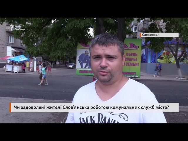 Чи задоволені жителі Слов'янська роботою комунальних служб міста? <РадіоСвобода>