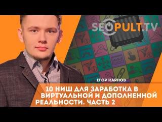 Егор Карпов. 10 ниш для заработка в виртуальной и дополненной реальности. Часть 2