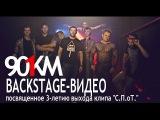 901km. Backstage-видео со съемок