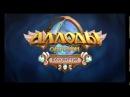 Аллоды Онлайн 8.0.1 Чемпионский Доминион смерш - Evil Расплата