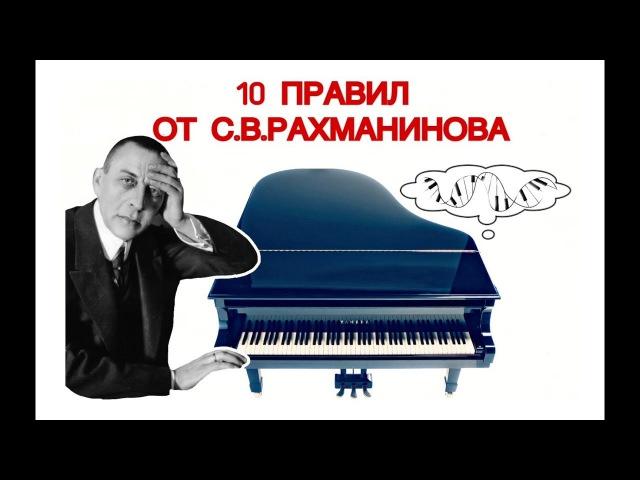 10 ХАРАКТЕРНЫХ ПРИЗНАКОВ ПРЕКРАСНОЙ ФОРТЕПИАННОЙ ИГРЫ С.В.РАХМАНИНОВА.