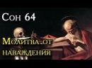 СОН ПРЕСВЯТОЙ БОГОРОДИЦЫ 64 МОЛИТВА ОТ НАВАЖДЕНИЯ