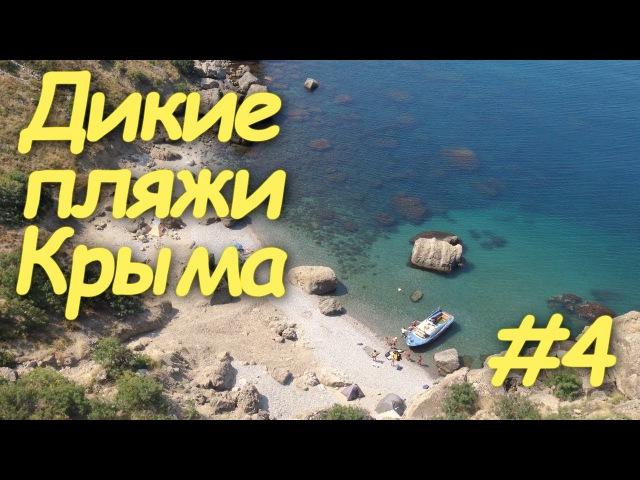 РАЙ в Крыму. Судак. Гравийная Бухта. Дикий пляж.