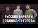 Возрождение славянской традиции. Пробуждение русского духа. Почему скрывают на ...