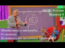 ШДК Миндалины и аденоиды О гигиене Безопасность молочных продуктов Доктор Комаровский