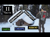 2/2. Зимний одиночный маршрут. Возвращение, по тайге на Буране, кадры, изба АБВГАТа.