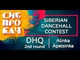 Sibprokach 2017 Dancehall Contest - DHQ 2nd round - Alinka Apelsinka
