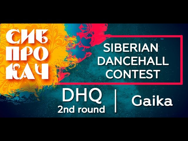 Sibprokach 2017 Dancehall Contest - DHQ 2nd round - Gaika
