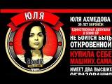 Юлия Ахмедова Стендап - Лучшие Выступления | Stand Up Юлии Ахмедовой в Праге