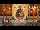 Молитва Богородице Дево Радуйся 150 раз ежедневно Богородичное правило Оптина Пустынь