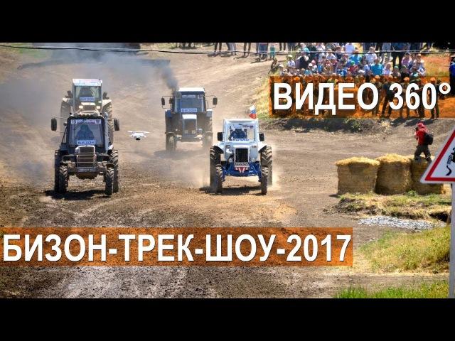 🚜 Гонки на тракторах Бизон-Трек-Шоу-2017 🏁 Впервые! Панорамное видео 360° 4K » Freewka.com - Смотреть онлайн в хорощем качестве